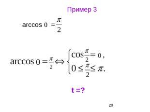 Пример 3 arccos = t =?