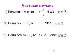 Частные случаи: 1) Если cos t = 0, то t = , 2) Если cos t = 1, то t = , 3) Ес