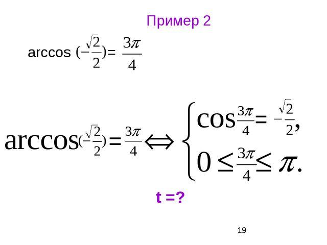 Пример 2 arccos = t =?