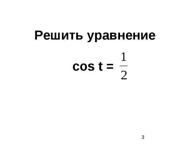 Решить уравнение cos t =