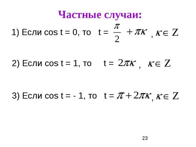 Частные случаи: 1) Если cos t = 0, то t = , 2) Если cos t = 1, то t = , 3) Ес...