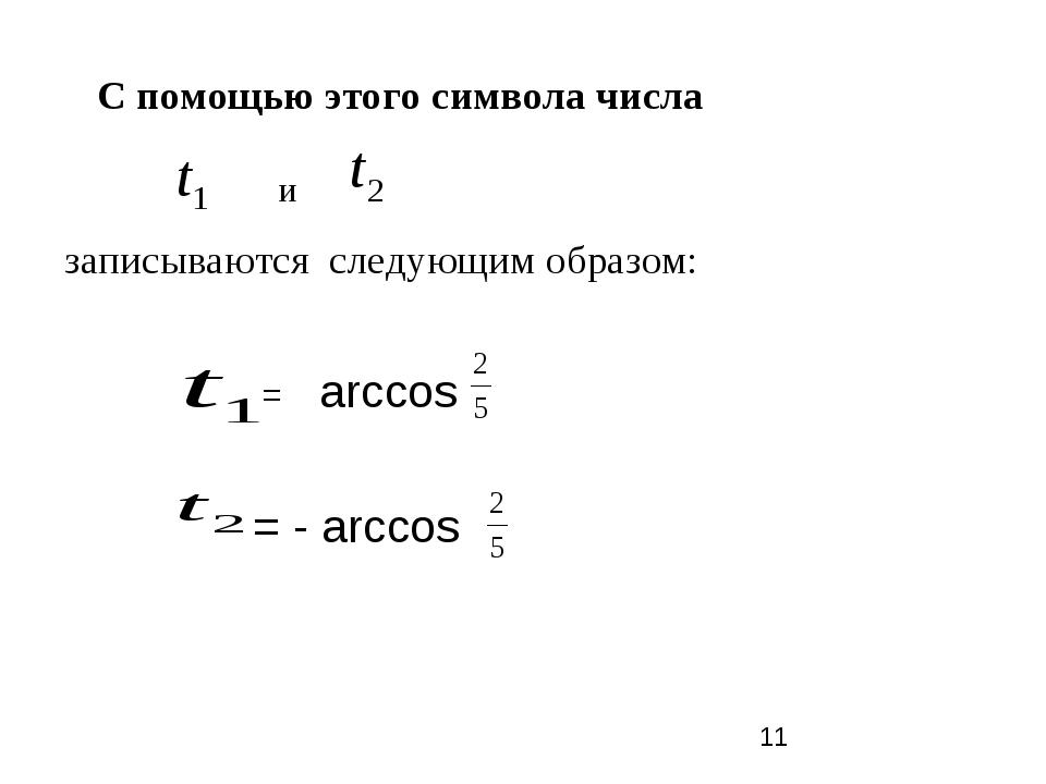 С помощью этого символа числа и записываются следующим образом: = arccos = -...