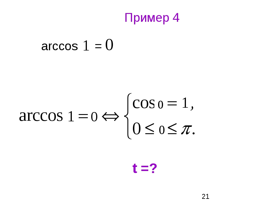 Пример 4 arccos = t =?