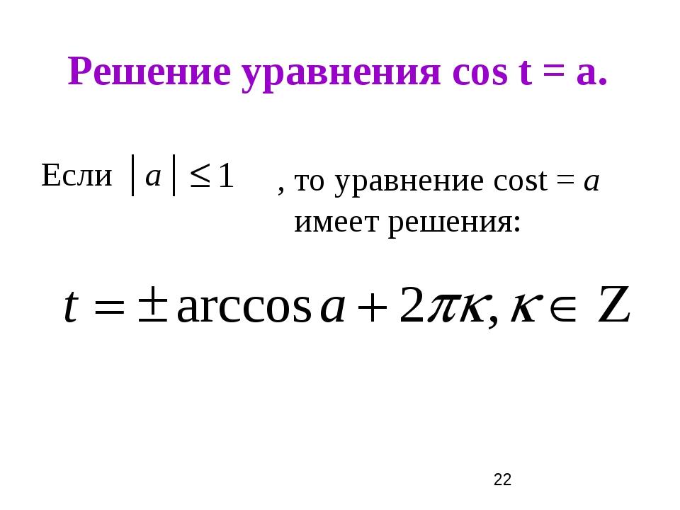 Решение уравнения cos t = a. Если │a│ , то уравнение cost = a имеет решения: