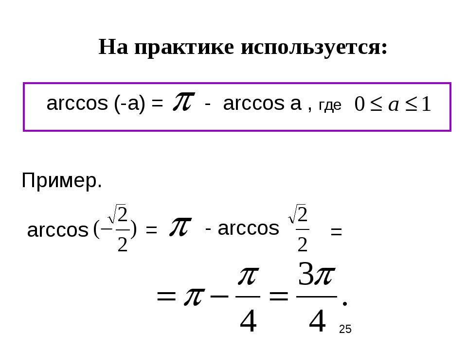 arccos (-a) = - arccos a , где На практике используется: Пример. arccos = - a...