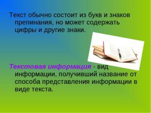 Текст обычно состоит из букв и знаков препинания, но может содержать цифры и