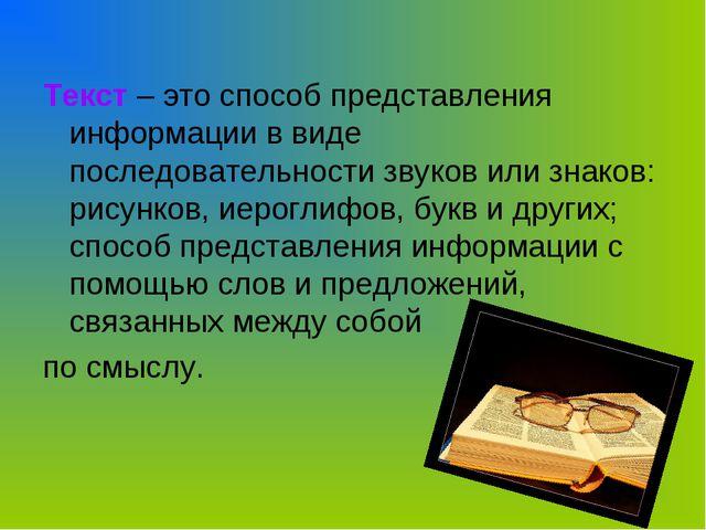 Текст – это способ представления информации в виде последовательности звуков...