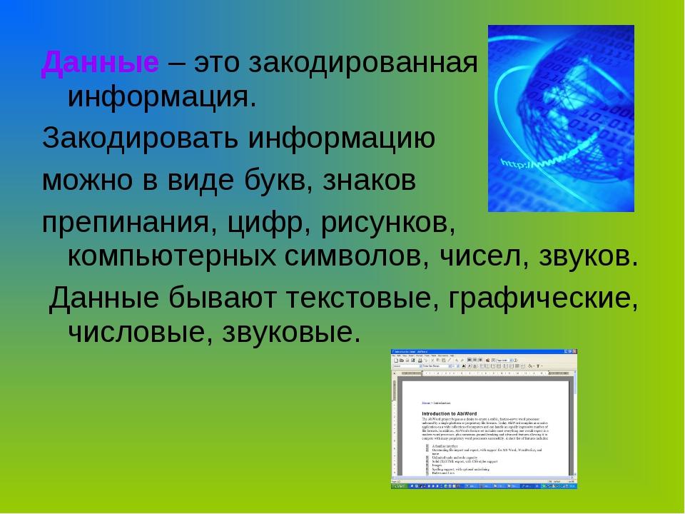 Данные – это закодированная информация. Закодировать информацию можно в виде...