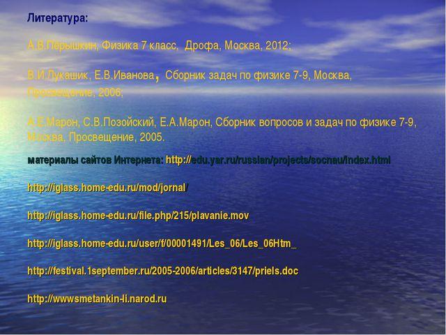 Литература: А.В.Пёрышкин, Физика 7 класс, Дрофа, Москва, 2012; В.И.Лукашик, Е...