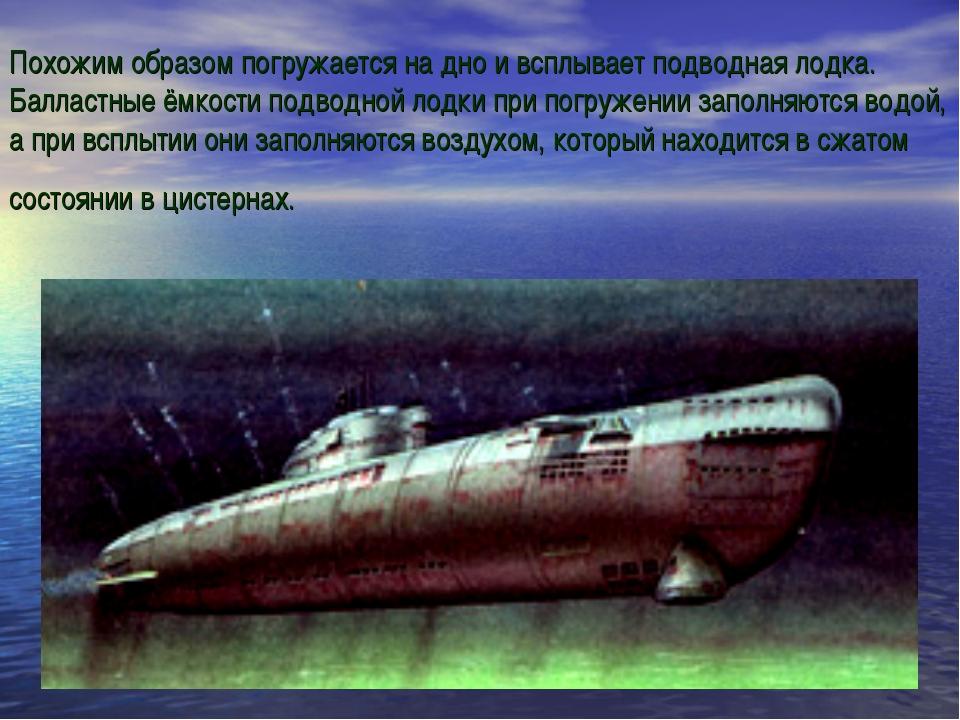 Похожим образом погружается на дно и всплывает подводная лодка. Балластные ём...