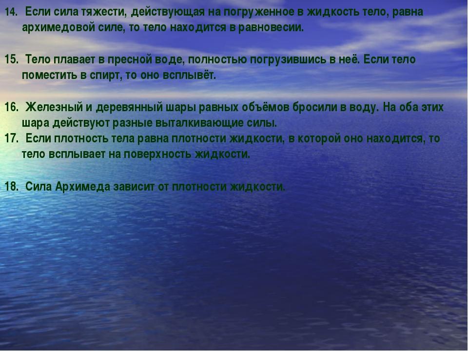 Если сила тяжести, действующая на погруженное в жидкость тело, равна архимед...