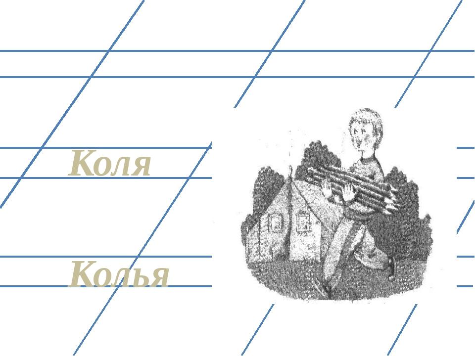 Колья Коля