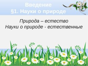 Введение §1. Науки о природе Природа – естество Науки о природе - естественные
