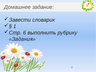Домашнее задание: Завести словарик § 1 Стр. 6 выполнить рубрику «Задания»