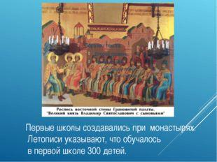 Первые школы создавались при монастырях. Летописи указывают, что обучалось в