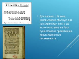 Для письма, с IX века, использовали обычную для нас кириллицу, хотя и до этог