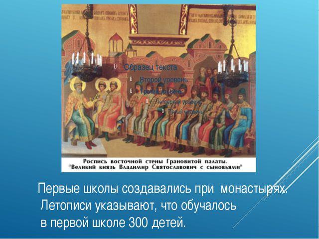 Первые школы создавались при монастырях. Летописи указывают, что обучалось в...