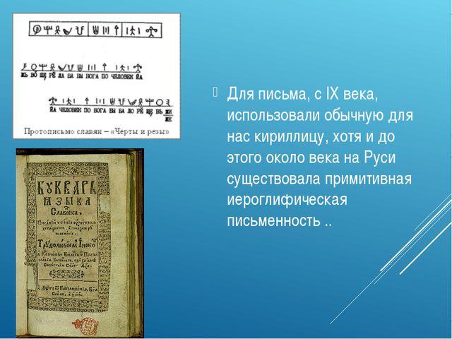 Для письма, с IX века, использовали обычную для нас кириллицу, хотя и до этог...