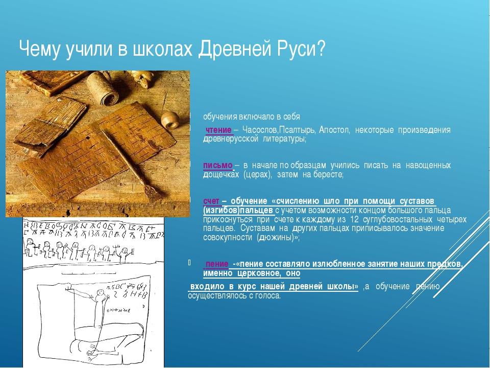 Чему учили в школах Древней Руси? обучения включало в себя чтение – Часослов,...