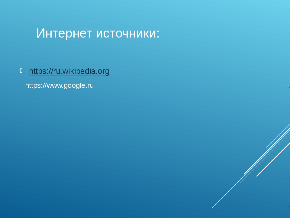 Интернет источники: https://ru.wikipedia.org https://www.google.ru
