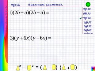 №352 №353 №356 №357 №359 №360 нечётные №356 Выполнить умножение. Учебник Али
