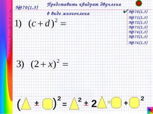 №370(1,3) Представить квадрат двучлена в виде многочлена №370(1,3) Учебник А