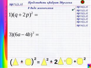 №371(1,3) Представить квадрат двучлена в виде многочлена №370(1,3) Учебник А