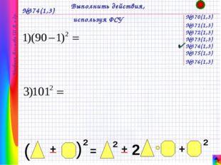 №374(1,3) Выполнить действия, используя ФСУ №370(1,3) Учебник Алимова Ш.А. и