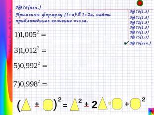 №376(неч.) Применяя формулу (1+a)²≈1+2a, найти приближённое значение числа.