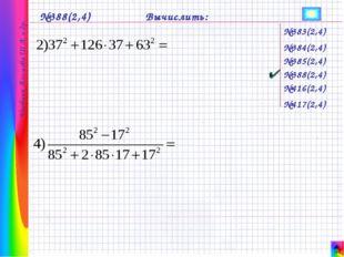 №385(2,4) №384(2,4) №388(2,4) №388(2,4) №416(2,4) №417(2,4) Вычислить: №383(