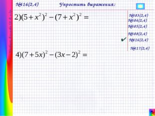 №383(2,4) №385(2,4) №384(2,4) №388(2,4) №416(2,4) №416(2,4) №417(2,4) Упрост