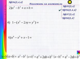№396(2,4,6) Разложить на множители №395(2,4) №396(2,4,6) №397(2,4) №398(2,4)
