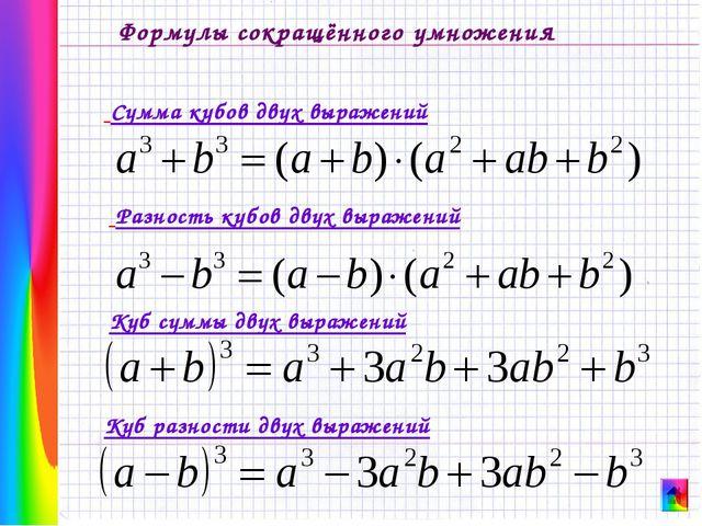 Формулы сокращённого умножения Разность кубов двух выражений Сумма кубов дву...