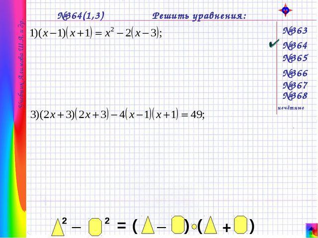 Учебник Алимова Ш.А. и др. №364(1,3) Решить уравнения: №365 №364 №363 №366 №...