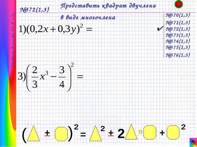№372(1,3) Представить квадрат двучлена в виде многочлена №370(1,3) Учебник А...