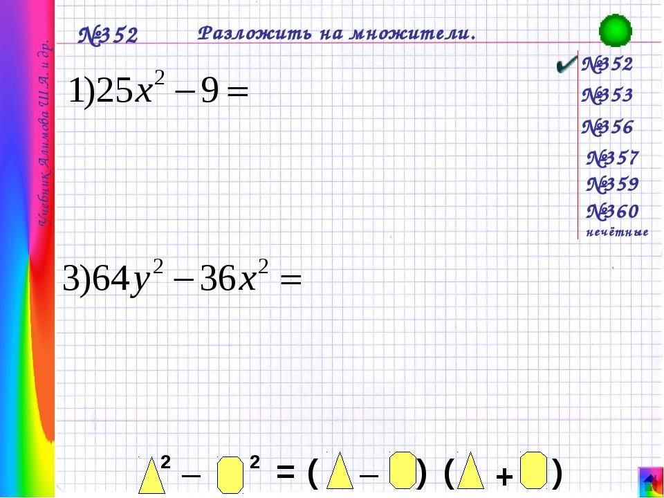 №352 №353 №356 №357 №359 №360 нечётные №352 Разложить на множители. Учебник...