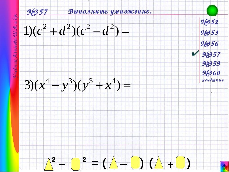 №352 №353 №356 №357 №359 №360 нечётные №357 Выполнить умножение. Учебник Али...