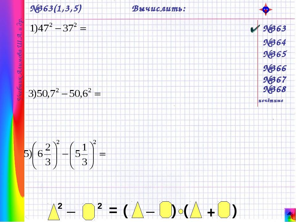 №363(1,3,5) Вычислить: Учебник Алимова Ш.А. и др. №363 №365 №364 №366 №367 №...
