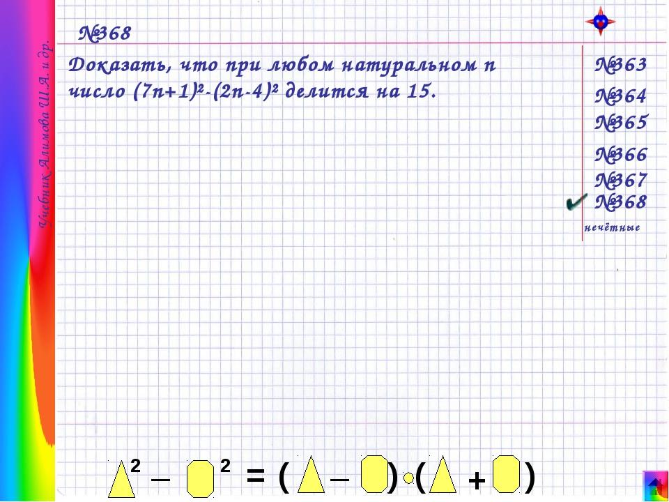 Учебник Алимова Ш.А. и др. №368 Доказать, что при любом натуральном n число...