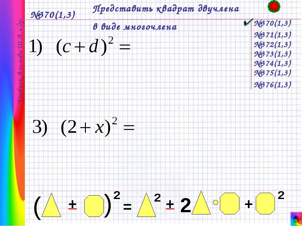 №370(1,3) Представить квадрат двучлена в виде многочлена №370(1,3) Учебник А...