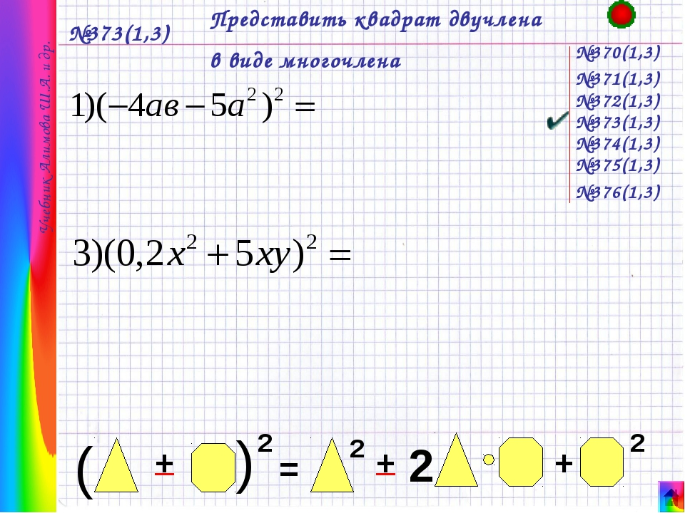 №373(1,3) Представить квадрат двучлена в виде многочлена №370(1,3) Учебник А...