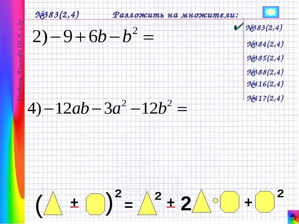 №383(2,4) Разложить на множители: №383(2,4) №385(2,4) №384(2,4) №388(2,4) №4...