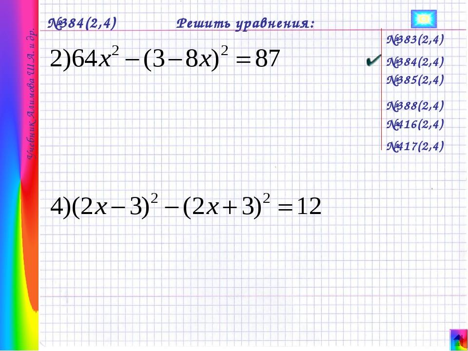 №384(2,4) Решить уравнения: №383(2,4) №385(2,4) №384(2,4) №388(2,4) №416(2,4...