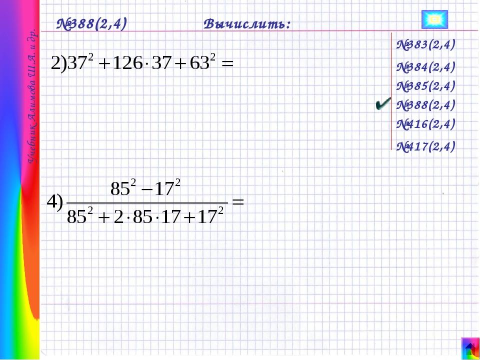 №385(2,4) №384(2,4) №388(2,4) №388(2,4) №416(2,4) №417(2,4) Вычислить: №383(...