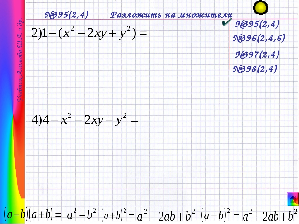 №395(2,4) №396(2,4,6) №397(2,4) №398(2,4) №395(2,4) Разложить на множители У...