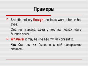 Примеры She did not cry though the tears were often in her eyes. Она не плак