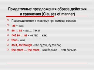 Придаточные предложения образа действия и сравнения (Сlauses of manner) Присо