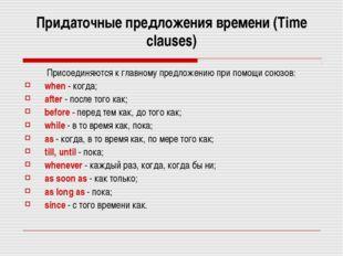 Придаточные предложения времени (Time clauses) Присоединяются к главному пред