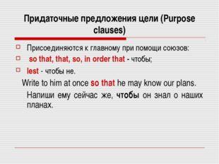 Придаточные предложения цели (Purpose clauses) Присоединяются к главному при