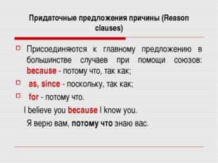 Придаточные предложения причины (Reason clauses) Присоединяются к главному пр